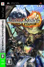 ヴァルハラナイツ 2 BATTLE STANCE(ゲーム)