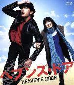ヘブンズ・ドア(Blu-ray Disc)(BLU-RAY DISC)(DVD)