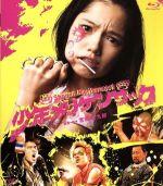 少年メリケンサック(Blu-ray Disc)(BLU-RAY DISC)(DVD)