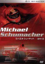 ミハエル・シューマッハ -皇帝の証(通常)(DVD)