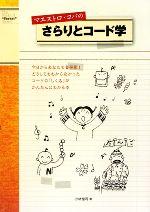 マエストロ・コバのさらりとコード学(単行本)
