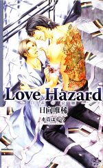 Love Hazard 白衣の哀願(クロスノベルス)(新書)