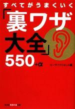 すべてがうまくいく「裏ワザ大全」550+α(知恵の森文庫)(文庫)