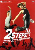 2STEPS! スタンダード・エディション(通常)(DVD)
