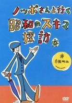 ノッポさんと行く昭和のスキマ探訪 自販機編(通常)(DVD)