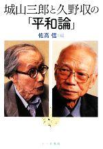 城山三郎と久野収の「平和論」