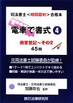 """電車で書式-商業登記その2(司法書士試験""""時間節約""""合格本)(4)(単行本)"""