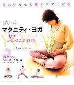 マタニティ・ヨガLesson DVD付(DVD1枚付)(単行本)