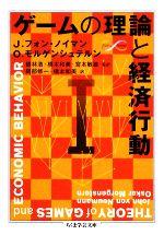 ゲームの理論と経済行動 1(ちくま学芸文庫)(文庫)