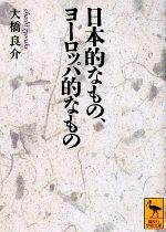 日本的なもの、ヨーロッパ的なもの(講談社学術文庫)(文庫)