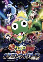 超劇場版ケロロ軍曹 撃侵ドラゴンウォリアーズであります!(通常)(DVD)