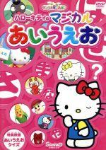 サンリオぽこあぽこシリーズ ハローキティのマジカルあいうえお(通常)(DVD)