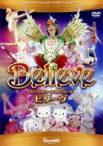 サンリオハートフルパレード ビリーヴ(Believe)(通常)(DVD)