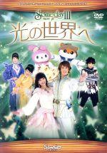SomedayⅢ~光の世界へ~(通常)(DVD)