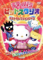 キティパラヒットスタジオ~ベストセレクションDVD~(通常)(DVD)