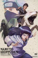NARUTO-ナルト-疾風伝 三尾出現の章3(通常)(DVD)