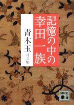 記憶の中の幸田一族 青木玉対談集(講談社文庫)(文庫)