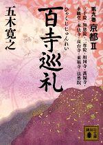 百寺巡礼 京都2(講談社文庫)(第九巻)(文庫)