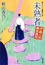 未熟者 伊庭八郎幕末異聞(双葉文庫)(文庫)