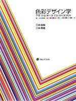 色彩デザイン学(単行本)