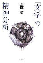 「文学」の精神分析(単行本)