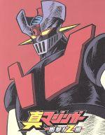 真マジンガー 衝撃!Z編 BOX 1(Blu-ray Disc)((ブックレット32p付))(BLU-RAY DISC)(DVD)