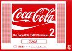 The Coca-Cola TVCF Chronicles 2(通常)(DVD)
