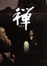 禅 ZEN(通常)(DVD)