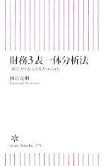 財務3表一体分析法 「経営」がわかる決算書の読み方(朝日新書)(新書)