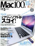Mac100% Vol.5(単行本)