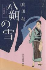八朔の雪 みをつくし料理帖(ハルキ文庫時代小説文庫)(文庫)