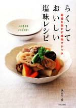 らくしておいしい塩味レシピ 素材を生かす浜内マジック ノンオイル&ノンシュガー(単行本)