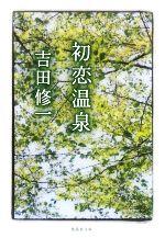 初恋温泉(集英社文庫)(文庫)