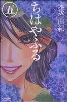 ちはやふる(5)(ビーラブKC)(少女コミック)