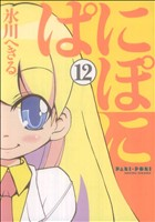 ぱにぽに(12)(GファンタジーC)(大人コミック)
