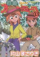 打姫オバカミーコ(13)(近代麻雀C)(大人コミック)