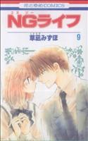 NGライフ(9)(花とゆめC)(少女コミック)