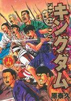 キングダム(14)(ヤングジャンプC)(大人コミック)