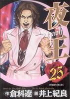 夜王-YAOH-(25)(ヤングジャンプC)(大人コミック)