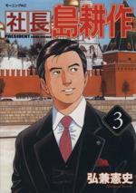 社長島耕作(3)(モーニングKC)(大人コミック)