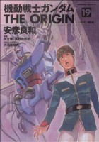 機動戦士ガンダム ジ・オリジン(19)角川Cエース