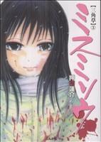 ミスミソウ(3)(ホラーミステリーC)(大人コミック)