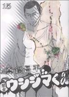 闇金ウシジマくん(15)ビッグC