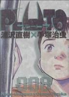 PLUTO(8)(ビッグC)(大人コミック)
