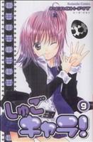 しゅごキャラ!(9)(なかよしKC)(少女コミック)