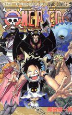 ONE PIECE 頂上戦争編(54)(ジャンプC)(少年コミック)