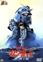 機動戦士ガンダムⅡ 哀・戦士編 30thアニバーサリーコレクション(通常)(DVD)