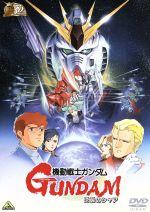 機動戦士ガンダム 逆襲のシャア 30thアニバーサリーコレクション(通常)(DVD)