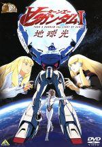∀ガンダムⅠ 地球光 30thアニバーサリーコレクション(通常)(DVD)