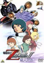 機動戦士ZガンダムⅡ -恋人たち- 30thアニバーサリーコレクション (通常)(DVD)